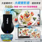 【HA206】Wi-Fi無線HDMI影音傳輸器-升級版 電視棒iOS安卓Windows NCC認證★EZGO商城★