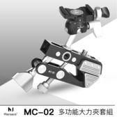 【Marsace】MC-02 大力夾套組 總代理公司貨 多功能大力夾 腳架夾具 腳架週邊 德寶光學