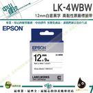 EPSON 12mm LK-4WBW 高黏性系列 白底黑字原廠標籤帶