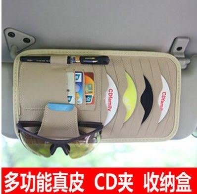 [協貿國際] 多功能車載遮陽板式真皮cd包夾套眼鏡夾筆夾