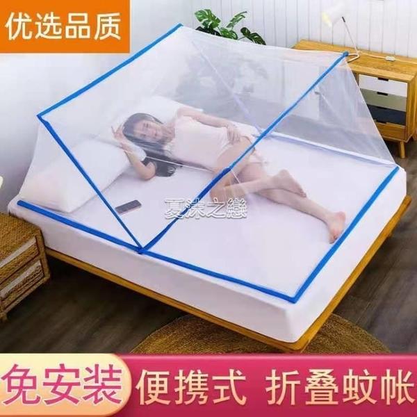 折疊蚊帳 成人蚊帳折疊家用免安裝學生宿舍單雙大人童新款防蚊帳罩