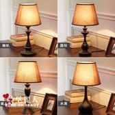 美式臺燈臥室床頭燈北歐簡約現代溫馨創意床頭柜臺燈 全店88折特惠
