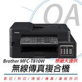 【活動優惠】連續供墨高速複合機 Brother MFC-T810W 贈 『A4影印紙1包 』 另售 T800W、MFC-T910W