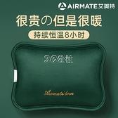 艾美特熱水袋充電式暖手寶暖水袋敷肚暖寶寶毛絨可愛注水HWA02-01