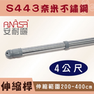 4米曬衣桿:S443奈米不鏽鋼【伸縮桿】
