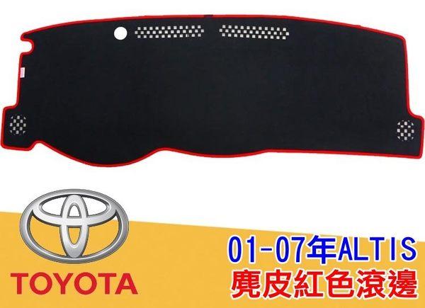 台灣製 空軍一號 麂皮 反皮 汽車儀錶板避光墊 豐田 01-07 ALTIS 加厚滾邊 儀表墊 遮光墊 隔熱墊 止滑