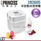 【信源電器】輕鬆做冰淇淋~1.5L【Princess荷蘭公主 半自動冰淇淋機】282605