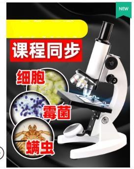 顯微鏡 兒童顯微鏡5000倍生物科學中學生10000家用小學生光學電子目鏡專業看精子手持 宜品居家