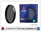 【分期0利率,免運費】德國 B+W MRC CPL 72mm 多層鍍膜偏光鏡(B+W 72,公司貨)~加購享優惠