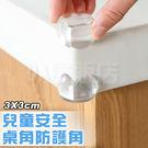 球形透明 防撞角 安全桌角 防護角 寶寶安全防護 家具桌角 防撞防護貼片 PVC(79-2938)