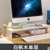電腦螢幕架 電腦顯示器辦公台式桌面增高架子底座支架桌上鍵盤收納墊高置物架 俏腳丫