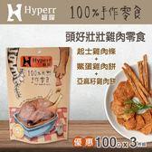 【毛麻吉寵物舖】Hyperr超躍 手作頭好壯壯雞肉零食 雞肉/寵物零食/狗零食/貓零食