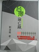 【書寶二手書T7/政治_JKP】台灣淪亡錄_劉道義