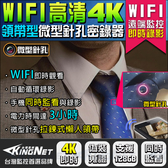 監視器 領帶型 微型針孔攝影機 密錄器 傻瓜領帶 懶人領帶 WIFI 手機與端 會議記錄蒐證 簽約談判