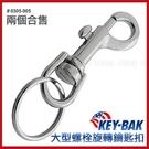 美國KEY-BAK 大型螺栓旋轉鑰匙扣#0305-905 (銀色)【AH31014-2】i-Style居家生活