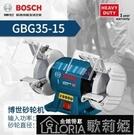 砂輪機 博世臺式砂輪機GBG35-15立式打磨機GBG60-20小型金屬【快速出貨】