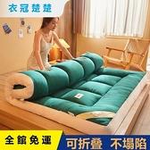 床墊 榻榻米床墊軟墊1.5m學生宿舍單人家用租房用褥子墊被折疊被褥【快速出貨】