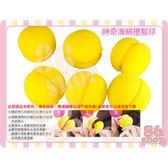 神奇海綿捲髮球(海綿球髮捲) 六顆裝◆86小舖◆