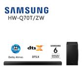 【結帳享折扣】SAMSUNG HW-Q70T/ZW 三星 3.1.2 聲道 聲霸 SOUNDBAR 家庭劇院