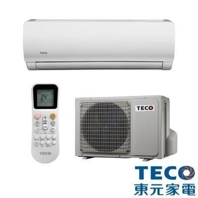 «免運費»TECO東元 約15-17坪 分離式冷氣 MS-GS90FC/MA-GS90FC【南霸天電器百貨】