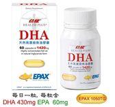 (加送10粒) 專品藥局 倍健 DHA天然高濃縮魚油膠囊 60粒+10粒 (比利時原裝進口,EPAX魚油原料)