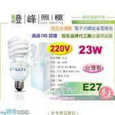 【亮王 製】燈泡E27 .23W 220V 螺旋省電燈泡 製可混搭燈色整箱 【燈峰照極my