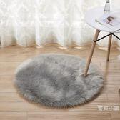 圓形地毯長毛美式簡約防滑混紡毛絨地墊室內床邊腳墊吊籃坐墊拍照