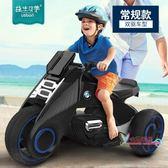電動摩托車 兒童電動摩托車三輪車小孩玩具男女寶寶電瓶雙驅動童車大號可坐人T 4色