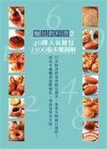 (二手書)麵包教科書(2):40種人氣麵包,2500張步驟圖解