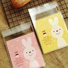 95入 粉黃兔子 自黏袋 透明袋 婚禮小物袋