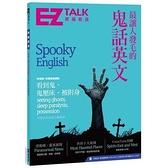 最讓人發毛的鬼話英文(EZ TALK總編嚴選特刊)(1書1MP3)