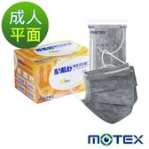 摩戴舒motex醫用活性碳平面口罩(1入x 50包)/盒