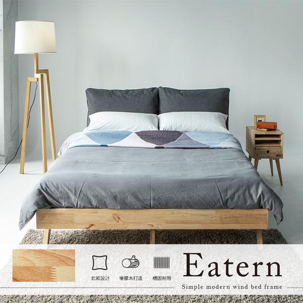 Eartern北歐實木5尺雙人床架 實木床架【obis】