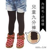 韓國刷毛毛九分褲 兒童厚褲棉襪 穿搭襪子 店長精選 《SV3969》HappyLife