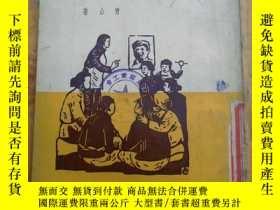 二手書博民逛書店罕見《石大姐》Y14328 青山著 希望社出版 出版1950