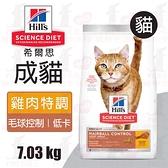 PRO毛孩王 Hills 希爾思 成貓 毛球控制低卡 化毛低卡 飼料 7.03KG 成貓 貓飼料