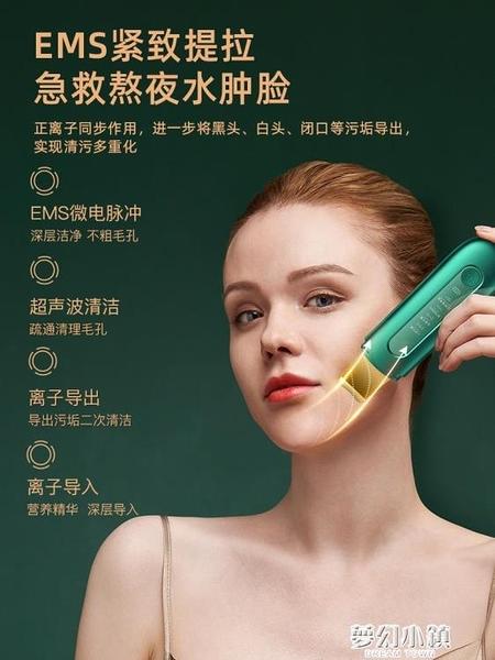 去黑頭吸出器鏟皮機家用臉部毛孔清潔面神器超聲波導出美容儀 中秋特惠