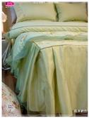法式典藏˙浪漫婚紗系列『風華爵色』蘋果綠*╮☆六件式專櫃高級埃及棉床罩組6*7尺
