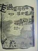 【書寶二手書T9/社會_YCJ】走過臺灣百年歷史電廠_孟邑儒, 廖偉鈞