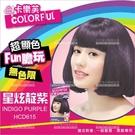 卡樂芙COLORFUL優質染髮霜(50g*2)-星炫靛紫[58709]