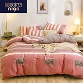 純棉 床包被套組 四件套被套床包床罩寢室床上用品【毒家貨源】