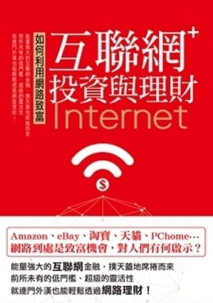 如何利用網路致富互聯網+投資與理財