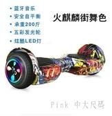MAXSCV智能電動自平衡車雙輪兒童小孩8-12成年成人兩輪體感代步車 JY9380【pink中大尺碼】