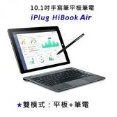 【iPlug HiBook Air】10.1吋Intel四核心Win10系統手寫平板筆電