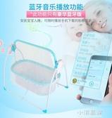嬰兒床電動搖籃搖床寶寶新生兒自動智慧bb搖搖床睡籃哄娃睡覺神器CY『小淇嚴選』