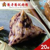 《好客-楊哥楊嫂肉粽》五穀粽(20顆/包)(免運商品)_A052010