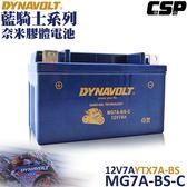 【DYNAVOLT 藍騎士】MG7A-BS-C 機車電瓶電池(12V)