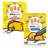 蛋黃哥懶懶的一天--著色明信片(上班篇+上學篇)