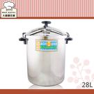 南亞不鏽鋼快鍋營業用28L/65人份壓力鍋商用快鍋-大廚師百貨