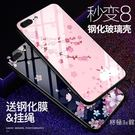 蘋果6s手機殼iphone7玻璃殼8pl...